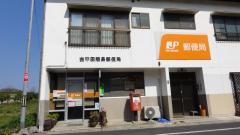 古平田簡易郵便局