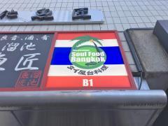 ソウルフードバンコク溜池山王店_看板