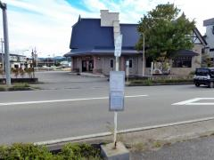 「下岡本町」バス停留所