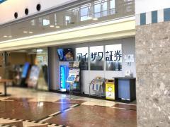藍澤證券株式会社 芦屋支店_施設外観