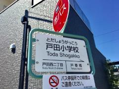 「戸田小学校前」バス停留所