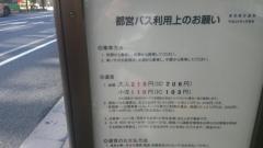 「有楽町駅前」バス停留所