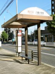 「八幡小学校」バス停留所