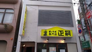 まさし宮島町本店