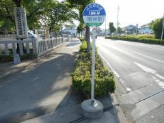 「明神前(前橋市)」バス停留所