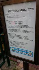 「日赤医療センター下」バス停留所