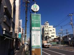 「今戸」バス停留所