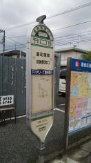 「千川二丁目」バス停留所