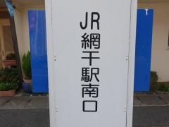 「JR網干駅」バス停留所
