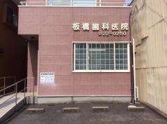 板橋歯科医院