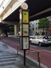 「駒沢」バス停留所