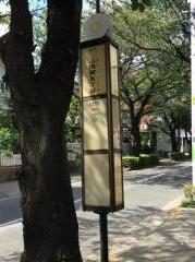 「上用賀五丁目」バス停留所