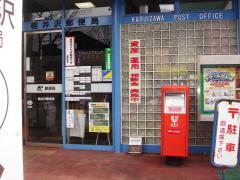 軽井沢郵便局