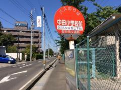「中田小学校前」バス停留所