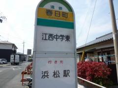 「春日町」バス停留所