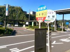 「広木駅」バス停留所