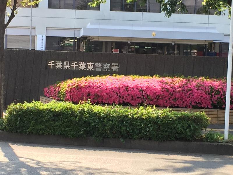 千葉東警察署(千葉市若葉区小倉...