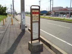 「八幡公園入口」バス停留所
