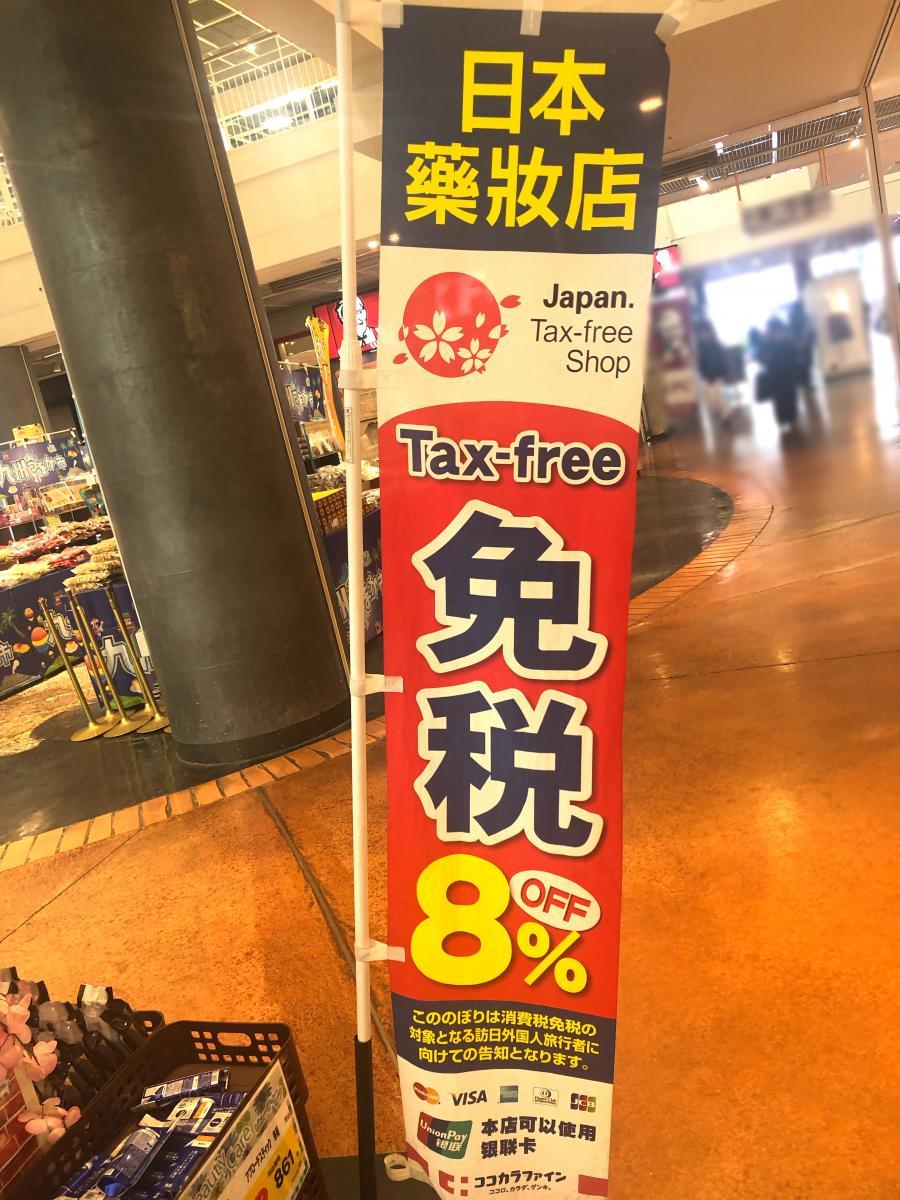 ココカラファイン南海堺店_設備