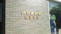 北日本新聞社砺波支社