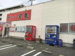 尾道ラーメン宝竜