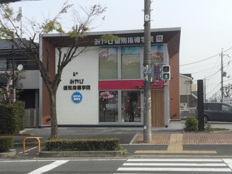 みやび個別指導学院京田辺花住坂校_施設外観