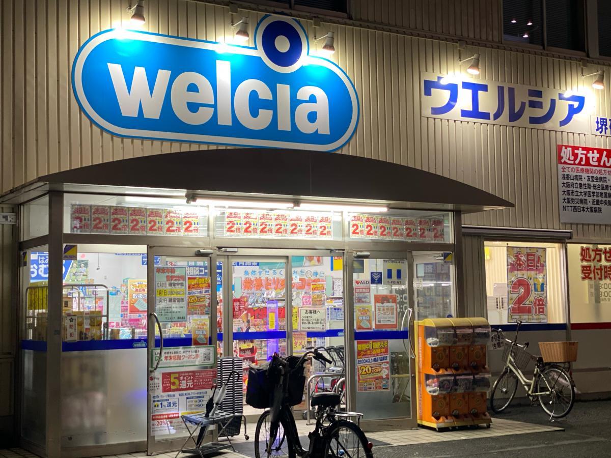 ウエルシア 堺砂道店_施設外観