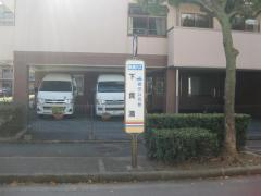 「下食満」バス停留所