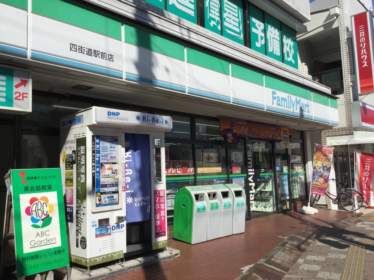ファミリーマート四街道駅前店_施設外観