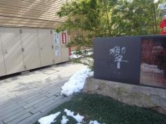 響 風庭 赤坂