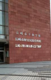 野口彌太郎記念美術館_施設外観