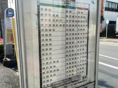 「鹿浜十字路」バス停留所