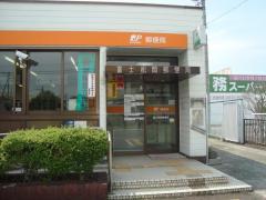 富士松岡郵便局