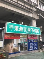 東進衛星予備校瀬戸市駅校