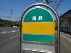 「海の星高校」バス停留所