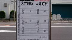 「大井競馬場前」バス停留所
