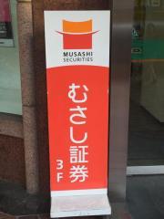 むさし証券株式会社 横浜支店