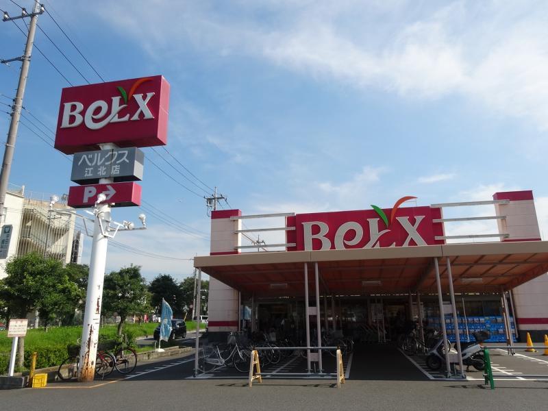 スーパーベルクス江北店