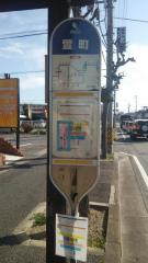 「萱町」バス停留所