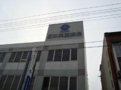 損害保険ジャパン日本興亜株式会社 高山支社