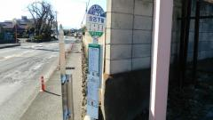 「金古下宿」バス停留所