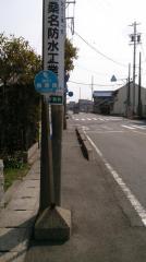「柳原橋」バス停留所
