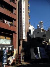 東横イン大塚駅北口I