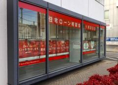 三菱東京UFJ銀行橿原支店