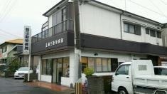 鶴田動物病院