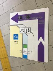 とうきょうスカイツリー駅