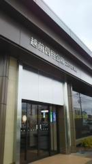 越前信用金庫二の宮支店