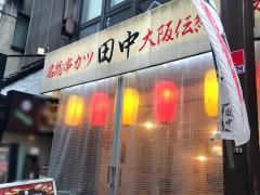 串カツ田中 相模大野店_施設外観