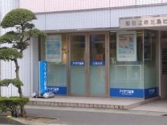 藍澤證券株式会社 三島支店