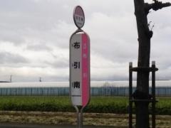 「布引南」バス停留所